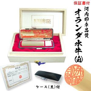 個人実印☆オランダ水牛(白) 13.5mm☆高級桐箱ケース+高級牛揉み皮ケース付き