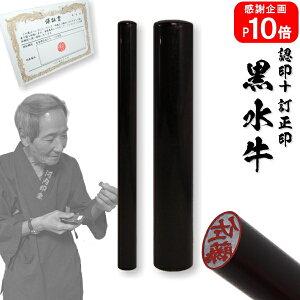 認印・訂正印(彫刻)セット☆黒水牛 認印(12.0mm)・ 訂正印(小判) ☆