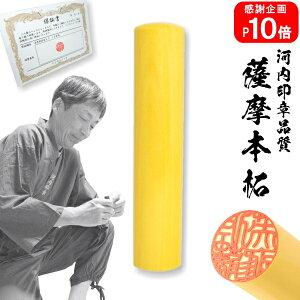 【高評価感謝 ポイント10倍中】送料無料個人実印☆薩摩本柘 13.5mm☆