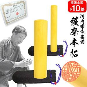 実印/銀行印/認印 /2本セット☆薩摩本柘 13.5mm×10.5mm☆高級牛革袋付き