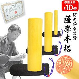 実印/銀行印/認印 /3本セット☆薩摩本柘 15.0mm×13.5mm×10.5mm☆高級牛革袋付き
