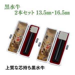 銀行印 実印印 黒水牛 13.5mm 16.5mm 2本セット ケース付き