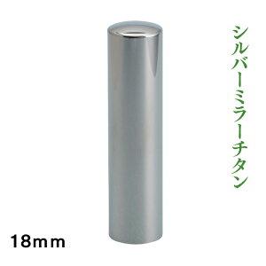 実印 シルバーミラーチタン 18mm