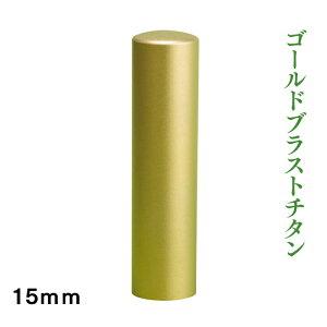 実印 ゴールドブラストチタン 15mm