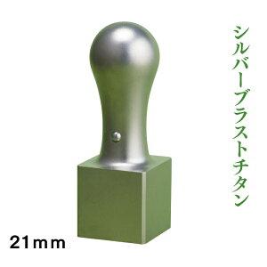 法人角印 チタン 21mm シルバーブラスト ケース付き