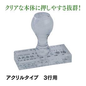 トップスター ゴム印 住所印 アクリルタイプ 【3行用】