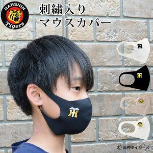 タイガース マスク 阪神 巨人と阪神、オリジナルマスク発売