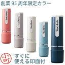 シャチハタ 創業95周年記念限定カラー ネーム9 日本の伝統色 売れ筋商品 印鑑 オーダー 別注品 かわいい ネーム印 は…
