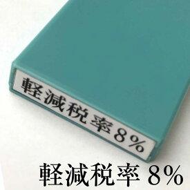 軽減税率8% シャチハタ印 消費税 増税 事務 伝票