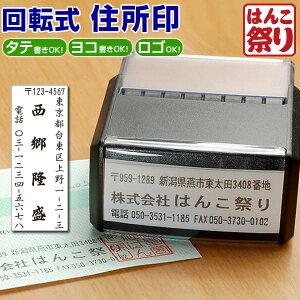 ゴム印住所印キャップレス回転式スタンプ