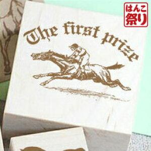 【ゆうメール発送】 スタンプ 馬「一等賞」[stp_435] ハンドメイドタグやラッピングに 【 送料無料 】 かわいい 記念日 ギフト プレゼント 贈り物 お祝い 買いまわり 買い回り ポイント消化 (HK
