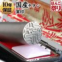 印鑑 国産 チタン 実印 Made in Tsubame 印鑑 / マットシルバー 印鑑ケース付 10.5 〜 15.0mm / チタン はんこ 銀行印…