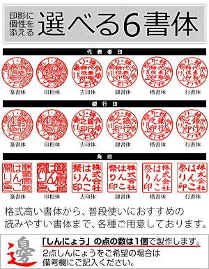 【印鑑用】書体確認サービス
