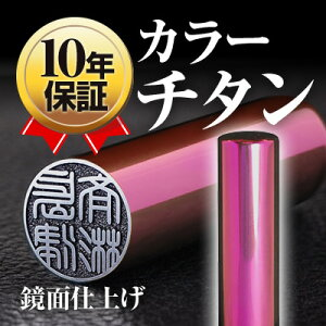 【本数限定!】個人用カラーチタン印鑑ピンク15.0mm