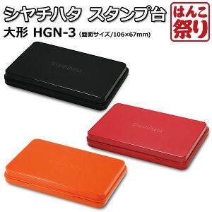 【新商品テスト】シヤチハタスタンプ台大形HGN-3【送料無料】【メール便発送】【10P29Apr15】