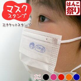 【ポイント10倍】 マスク スタンプ かわいい (エチケットスタンプ) 花粉症 鼻炎 咳 喘息 コロナウイルス 予防 イラスト 対策 T214 (ゆうメール発送) (HK070)