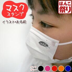【ポイント10倍】 マスク スタンプ かわいい (イラスト+お名前) コロナウイルス 予防 対策 エチケット 花粉症 鼻炎 咳 喘息 T-214 (ゆうメール発送) (HK070)