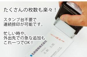 回転式名刺用挨拶スタンプ【送料無料】【ゆうメール発送】