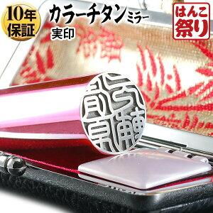 【本数限定!】個人用カラーチタン印鑑ピンク10.5mm