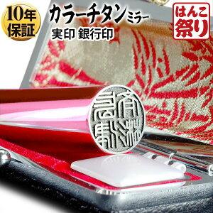 【本数限定!】個人用カラーチタン印鑑ピンク13.5mm