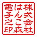 電子印鑑 角印 デジタル はんこ ハンコ【即日発送】【送料無料】