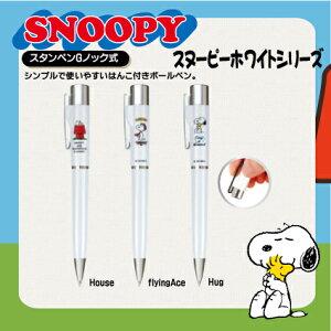 スヌーピー スタンペンG ノック式 SNOOPY 印鑑付