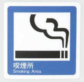 【最大1000円OFFクーポン発行中】えいむ Aim はるサインシート喫煙所エリアマーク AS-152