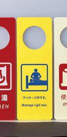 【最大1000円OFFクーポン発行中】えいむ Aim 客室用品 客室ドアプレートご案内プレート IP-14