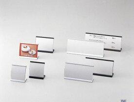 【最大1000円OFFクーポン発行中】えいむ Aim テーブル用品 アルミカード立て&メニュー(アーチ型) MS-14(ミニ)