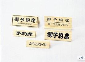 【最大1000円OFFクーポン発行中】えいむ Aim 卓上用品 白木タイプ予約席 RY-64W