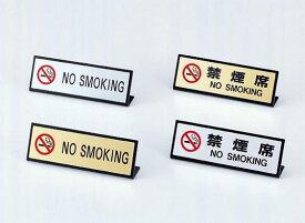 【最大1000円OFFクーポン発行中】えいむ Aim 卓上用品 L型禁煙席 禁煙席 SI-14J