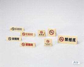 【最大1000円OFFクーポン発行中】えいむ Aim 卓上用品 山型禁煙席 SI-35W