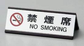 【最大1000円OFFクーポン発行中】えいむ Aim 卓上用品 アルミA型禁煙席 SI-3JB