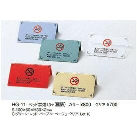 【最大1000円OFFクーポン発行中】えいむ Aim 客室用品 ベッド禁煙(3ヶ国語) HG-11 グリーン レッド パープル ベージュ