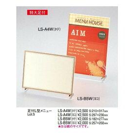 【最大1000円OFFクーポン発行中】えいむ Aim テーブル用品 足付L型メニュー LS-A4W(タテ)