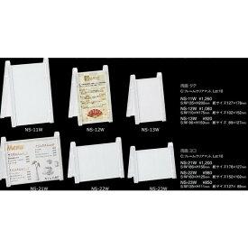 【最大1000円OFFクーポン発行中】えいむ Aim テーブル用品 フリースタンド NS-11W