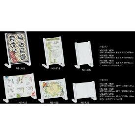 【最大1000円OFFクーポン発行中】えいむ Aim テーブル用品 フリースタンド NS-31S