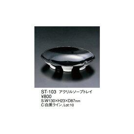 【最大1000円OFFクーポン発行中】えいむ Aim 客室用品 ソープトレイ アクリルソープトレイ ST-103