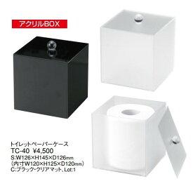 【最大1000円OFFクーポン発行中】えいむ Aim 客室用品 ペーパータオルケース トイレットペーパーケース TC-40