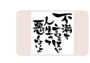 【最大1000円OFFクーポン発行中】サンビー イラストスタンプ 名言スタンプL SFM-L15