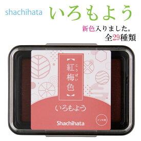 【最大1000円OFFクーポン発行中】shachihata シャチハタ いろもよう スタンプパッド 11,000円以上 送料無料