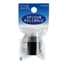【最大1000円OFFクーポン発行中】ツキネコ スタンプ インク スポンジダウパー(キャップ付)