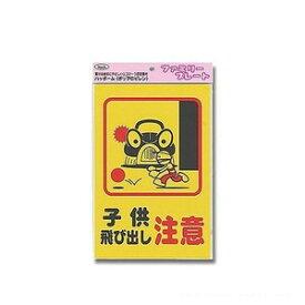 【最大1000円OFFクーポン発行中】光 ファミリープレート(子供飛び出し注意) 300mm×200mm×4mm (KP329-4)HIKARI 11,000円以上送料無料