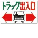 楽天市場 安全衛生保護具 標識 標識 日本緑十字社 ステッカー マーキングステッカー はんこの一刻堂 楽天市場店