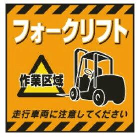【最大1000円OFFクーポン発行中】日本緑十字社 吊り下げ標識板 TS−14 フォークリフト 100014