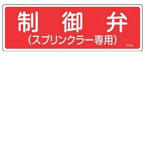 【最大1000円OFFクーポン発行中】日本緑十字社 消火器具標識 FR103 制御弁 (スプリンクラー専用) 066103