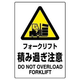 【最大1000円OFFクーポン発行中】ユニット UNIT JIS規格ステッカー 802−522 フォークリフト積み過ぎ注意