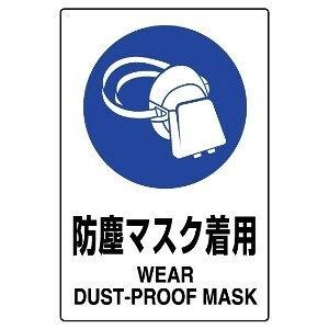 【最大1000円OFFクーポン発行中】ユニット UNIT JIS規格ステッカー 802−632 防塵マスク着用