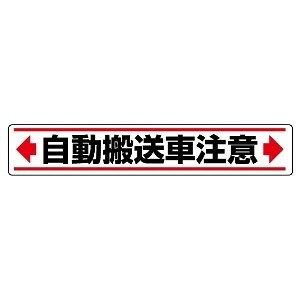【最大1000円OFFクーポン発行中】ユニット UNIT 路面表示用品 819−86 路面貼用ステッカー ←自動搬送車