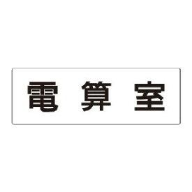 【最大1000円OFFクーポン発行中】ユニット UNIT 室名表示板 RS2−70 電算室 片面表示 文字入れ (白)